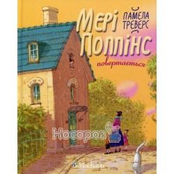 """Мері Поппінс повертається - Книга 2 """"Махаон"""" (укр.)"""
