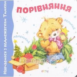 """Сравнения. Учимся с медвежонком Тимошей """"Astra"""" (укр)"""
