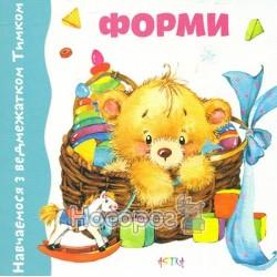 """Формы. Учимся с медвежонком Тимошей """"Astra"""" (укр)"""