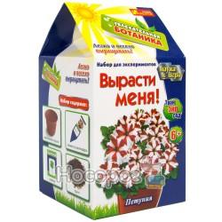 """0363 Набор """"Увлекательная ботаника """"Петуния"""" 15135004р"""