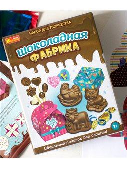Шоколадная фабрика. Набор для творчества