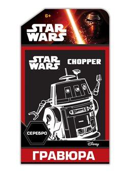 """Гравюры по лицензии """"Star Wars"""". Чоппер. Disney"""