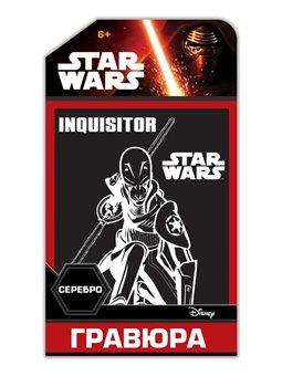 """Гравюры по лицензии """"Star Wars"""". Инквизитор. Disney"""