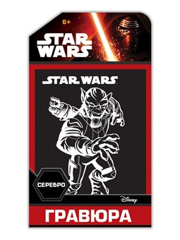 """Гравюры по лицензии """"Star Wars"""". Зеб. Disney"""