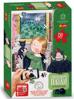 """Оживающие предметов """"Алиса в зазеркалье"""". 150 деталей. Гапчинская"""