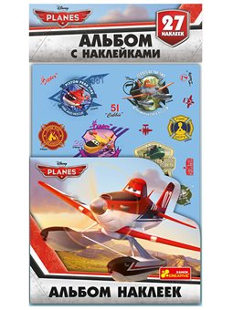 Альбом наклейок. Літаки. Disney