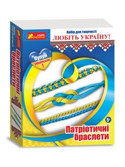 """Патриотические браслеты """"Украина"""""""