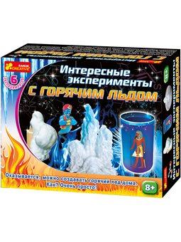 Набір для експериментів. Цікаві експерименти з гарячим льодом