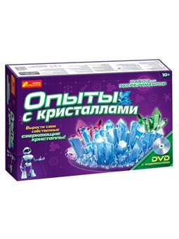 """Набор для экспериментов """"Опыты с кристалами"""""""