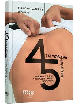45 татуировок продаваемая. Серия «Нон-фикшн»