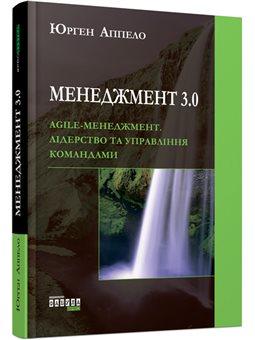 Agile Менеджмент 3.0