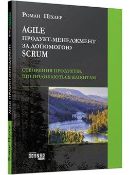 Agile продукт-менеджмент с помощью Scrum