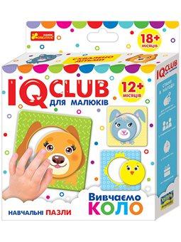 IQ-club для детей. Учебные пазлы. изучаем круг