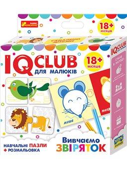 IQ-club для детей. Учебные пазлы с раскраской. изучаем зверушек