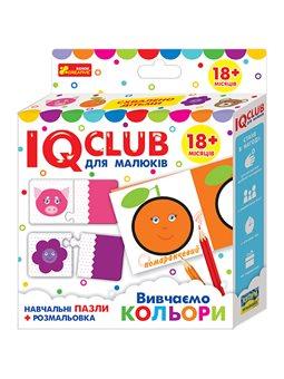 IQ-club для детей. Учебные пазлы с раскраской. изучаем цвета