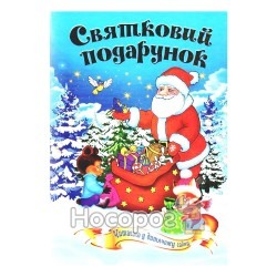 """Чтение. Праздничный подарок """"Септима"""" (укр.)"""
