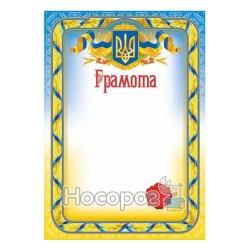 Грамоты дипломы купить в Киеве доставка по Украине nosorog net ua Грамота диплом детские Руслан