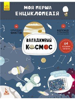 Моя перша енциклопедія. Загадковий космос