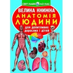 """Велика книжка-Анатомія людини """"БАО """" (укр.)"""