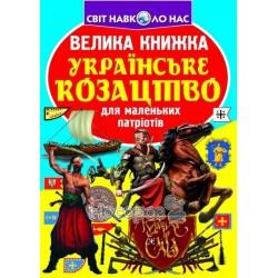 """Большая книга-Украинское Казачество """"БАО"""" (укр.)"""