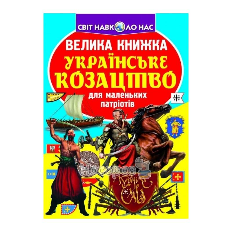 Сучасне українське козацтво — Вікіпедія | 800x800