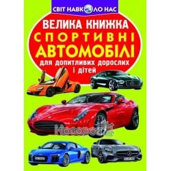 """Большая книга-Спортивные автомобили """"БАО"""" (укр.)"""