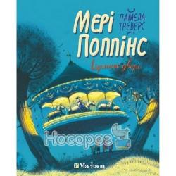 """Мэри Поппинс открывает дверь - Книга 3 """"Махаон"""" (укр.)"""
