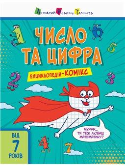 АРТ Енциклопедія-комікс. Число та цифра