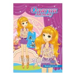 Книжка-витинанка Руслан Одягни ляльку