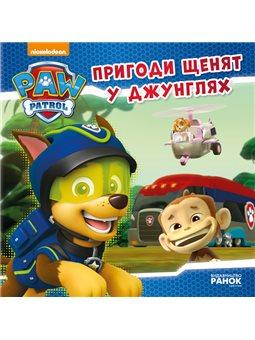 Щенячий патруль. Истории. Приключения щенков в джунглях