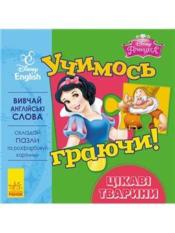 Учимся играя! Книги с пазлами. Интересные животные Disney