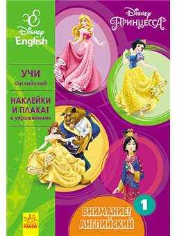Внимание! Английский. Принцесса. Книга 1. Disney