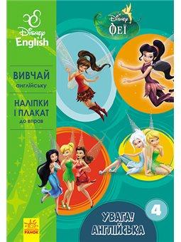 Внимание! Английский. Феи. Книга 4. Disney