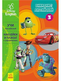 Внимание! Английский. Любимые герои. Книга 3. Disney