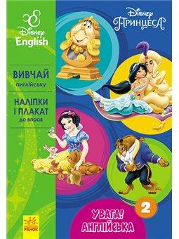 Внимание! Английский. Принцесса. Книга 2. Disney