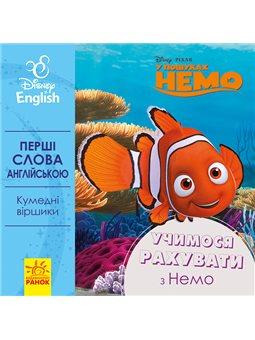 Первые слова на английском. Учимся считать с Немо. Disney