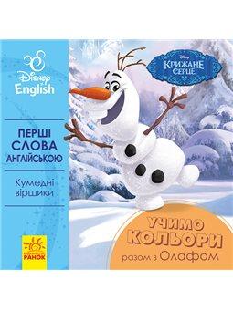 Первые слова на английском. Учим цвета вместе с Олафом. Disney