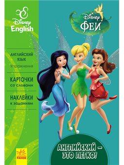 Английский - это легко. Феи. Disney