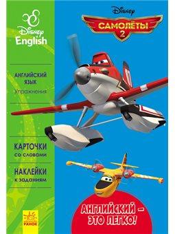 Английский - это легко. Самолеты. Disney