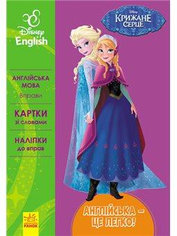 Английский - это легко. Ледяное сердце. Disney