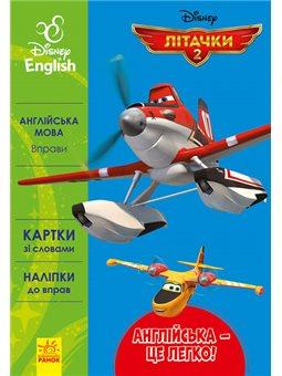 Английский - это легко. Самолетики. Disney