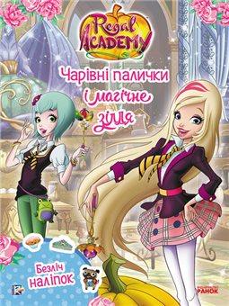 Королевская Академия. Фантастические формулы. Волшебные палочки и магическое зелье