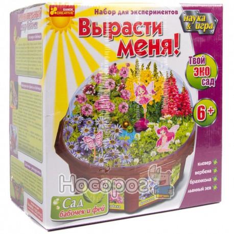 """0394 Вирасти меня """"Сад бабочек и фей"""" 15114004Р"""