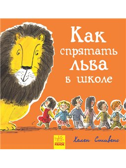 Как спрятать льва в школе. Книга 3