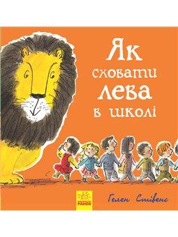 Як сховати лева в школі. Книга 3