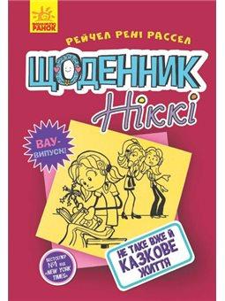 Дневник Никки 1: Не такое уж и сказочная жизнь