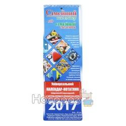 Календар Універсальний - нотатник на 2017