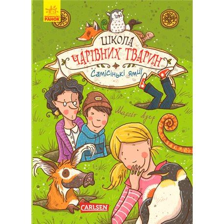 Фото Школа чарівних тварин. Самісінькі ями! Книга 2