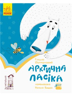 Читальня. Арктическая пасека. уровень 1