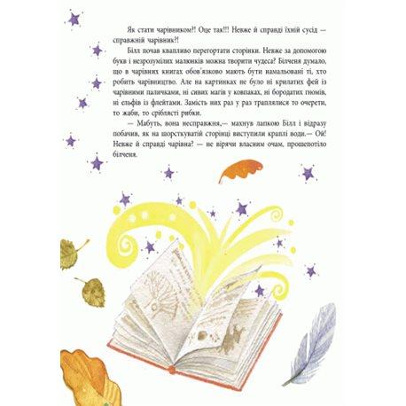 Фото Бельчонок, его друзья и волшебная книга